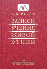 Записи Учения Живой Этики: в 18 томах. Том 14.