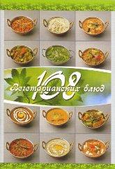 Купить книгу 108 вегетарианских блюд Веда Прия д.д. в интернет-магазине AgniBooks.ru