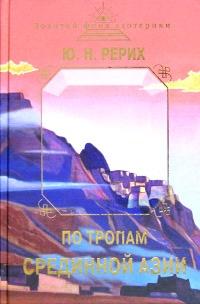 Купить книгу По тропам Срединной Азии Рерих Ю. Н. в интернет-магазине AgniBooks.ru