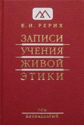 Записи Учения Живой Этики: в 18 томах. Том 15.