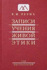 Записи Учения Живой Этики: в 18 томах. Том 16.