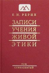 Записи Учения Живой Этики: в 18 томах. Том 17.