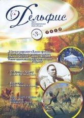 Купить Журнал Дельфис #3 (71) / 2012 в интернет-магазине AgniBooks.ru