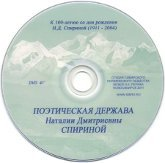 Поэтическая держава Ниталии Дмитриевны Спириной (DVD).