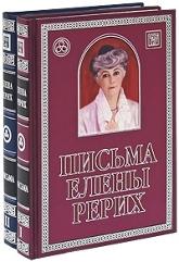 Письма Елены Рерих, 1929-1939 (в двух томах). Подарочное издание.