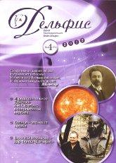 Журнал Дельфис #4 (72) / 2012.
