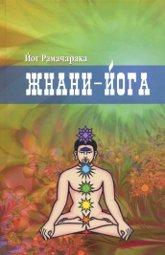 Купить книгу Жнани-йога Рамачарака Йог в интернет-магазине AgniBooks.ru