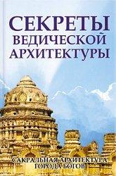 Секреты ведической архитектуры (мягкий переплет).