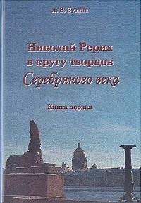 Николай Рерих в кругу творцов Серебряного века. Кн. 1.