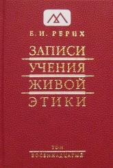 Записи Учения Живой Этики: в 18 томах. Том 18.