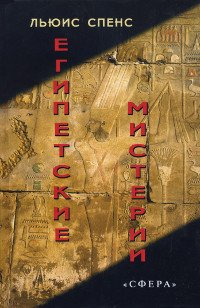 Египетские мистерии.