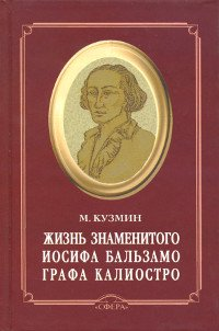 Жизнь знаменитого Иосифа Бальзамо, графа Калиостро.