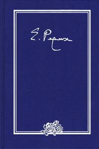 Письма. В 9 томах. Том II (1934 г.).