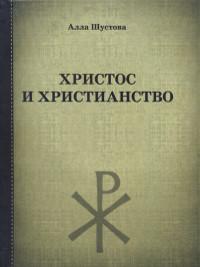 Христос и христианство.