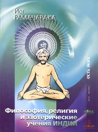 Философия, религия и эзотерические учения Индии.