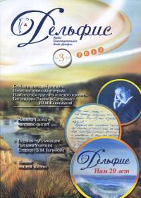 Журнал Дельфис #3 (75) / 2013.