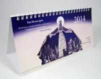 Купить Календарь настольный перекидной на 2014 г. Год Культуры в интернет-магазине AgniBooks.ru