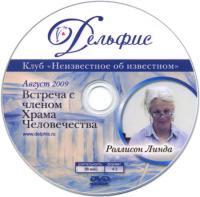 Купить Встреча с членом Храма Человечества (DVD) в интернет-магазине AgniBooks.ru