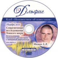 Современные исследования Тонкого мира (DVD).