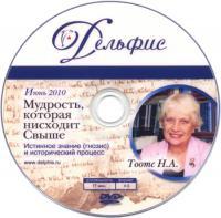 Мудрость, которая нисходит Свыше (DVD).