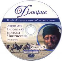 Купить В поисках могилы Чингисхана  (DVD) в интернет-магазине AgniBooks.ru