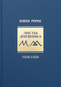 Листы дневника. Т. 5: 1928-1929.