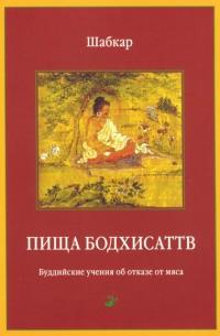 Пища бодхисаттв. Буддийские учения об отказе от мяса.