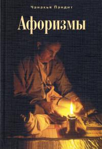Купить книгу Афоризмы Чанакья Пандит в интернет-магазине Ариаварта