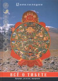 Всё о Тибете.