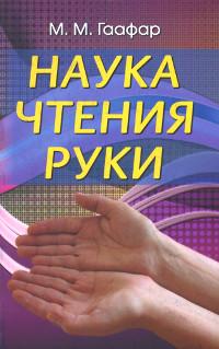 Купить книгу Наука чтения руки Гаафар М. М. в интернет-магазине Ариаварта