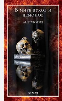 В мире духов и демонов. Антология.