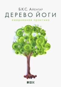 Дерево йоги.
