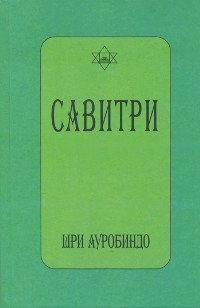 Купить книгу Савитри (Символ и легенда) Шри Ауробиндо в интернет-магазине Ариаварта