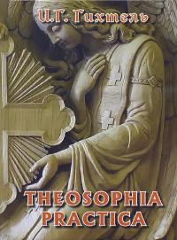 Theosophia practica (Практическая теософия).