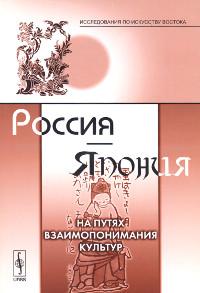Купить книгу Россия — Япония. На путях взаимопонимания культур в интернет-магазине Ариаварта