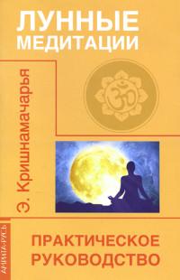 Купить книгу Лунные медитации. Практическое руководство Кришнамачарья Э. в интернет-магазине Ариаварта