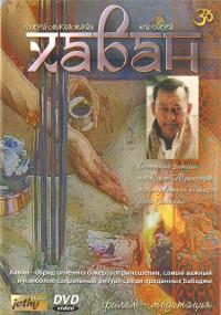 Хаван (DVD).
