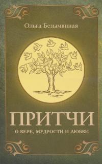 Купить книгу Притчи о вере, мудрости и любви Безымянная О. в интернет-магазине Ариаварта