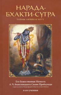 Купить книгу Нарада-бхакти-сутра в интернет-магазине Ариаварта