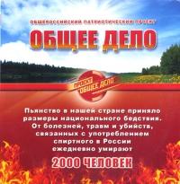 """Проект """"Общее дело"""" (DVD)."""