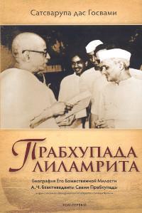 Прабхупада-лиламрита (в 4 т.) Т. 1.