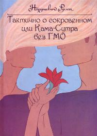 Купить книгу Тактично о сокровенном, или Камасутра без ГМО Нарушевич Руслан в интернет-магазине Ариаварта
