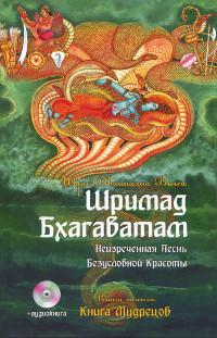 Шримад Бхагаватам. Книга 3. Книга мудрецов (+ аудиокнига).