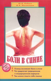 Купить книгу Боли в спине Кодзаев Ю. К., Масленников И. В. в интернет-магазине Ариаварта
