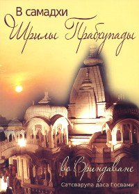 В самадхи Шрилы Прабхупады во Вриндаване.