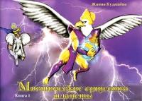 Купить книгу Мистические существа планеты. Книга 1 Кудашева Жанна в интернет-магазине Ариаварта