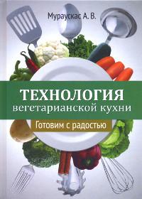 Технология вегетарианской кухни.