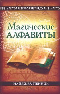Купить книгу Магические алфавиты. Сакральные и тайные системы письма в духовных традициях Запада Пенник Найджел в интернет-магазине Ариаварта