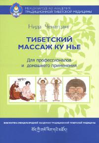 Тибетский массаж Ку Нье: пособие для профессионалов и домашнего применения.