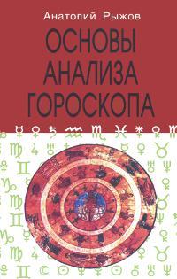Основы анализа гороскопа.